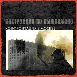 Конфронтация в Москве album