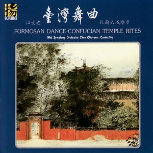 Confucian Temple Rites