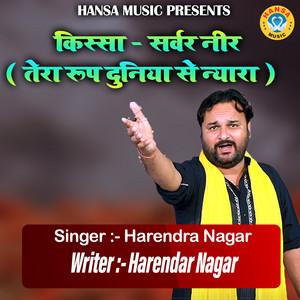Kissa - Sarwar Neer (Tera Roop Duniya Se Nyara) - Single