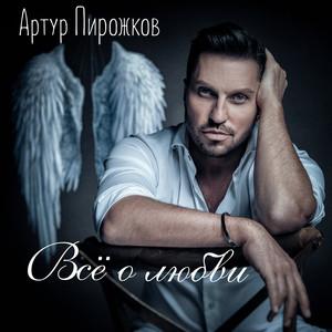 Летим со мной by Arthur Pirozhkov