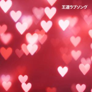 王道ラブソング