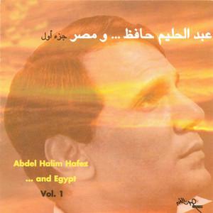 عبد الحليم حافظ ومصر الجزء الأول album