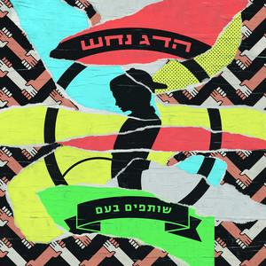 שותפים בעם - Hadag Nahash