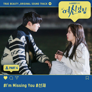 I'm Missing You cover art