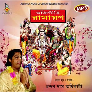 Ramang Laxmanang Sri Ramer Rajya Abhishek cover art