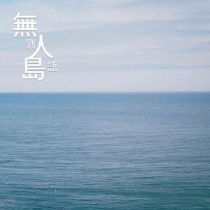 無人島 by 刘人语