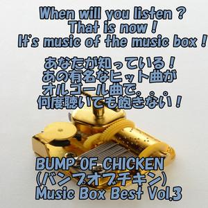 望遠のマーチ (オルゴール) Originally Performed By BUMP OF CHICKEN by angel music box