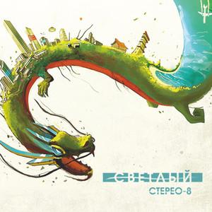 Старый mастер by Stereo 8