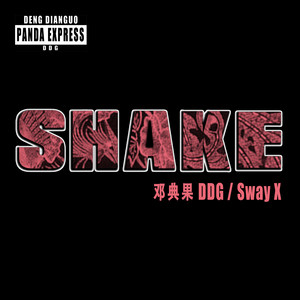 Shake (feat. Sway X)