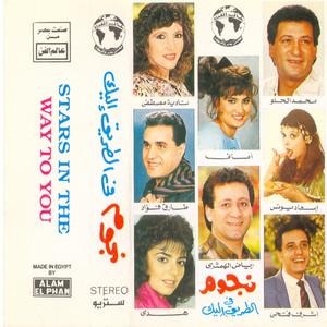 Negoum Fe El Tareek Elaik 1 album