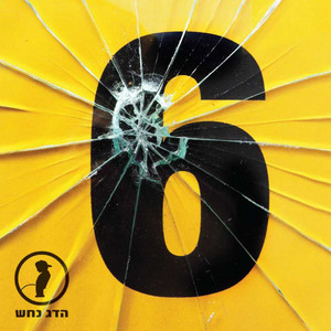6 - Hadag Nahash