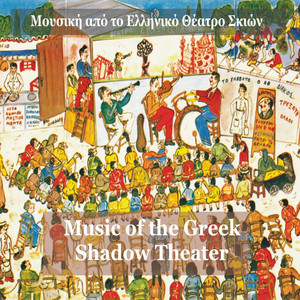 Music of the Greek Shadow Theater (Karagiozis) album