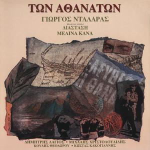 Ton Athanaton album