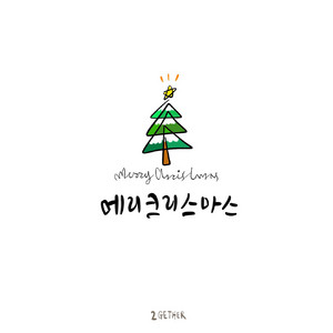 Merry Christmas (Feat. 이율)