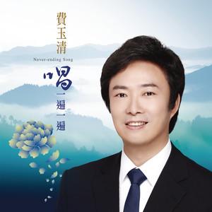 傳奇 by Fei Yu-ching