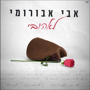 לאהובי cover art