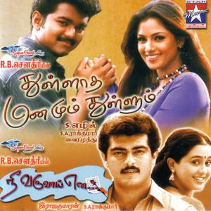 Oru Devathai Vanthu Vittaal (Repeat) - Language: Tamil; Film: Nee Varuvaai Ena…; Film Artist 1: Parthipan, Ajith; Film Artist 2: Devaiyani