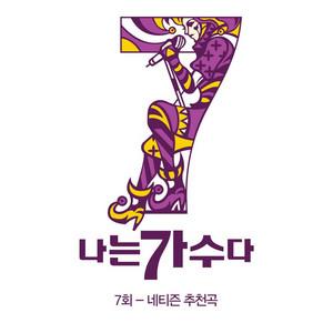 나는가수다 시즌3 7회 '네티즌 추천곡'