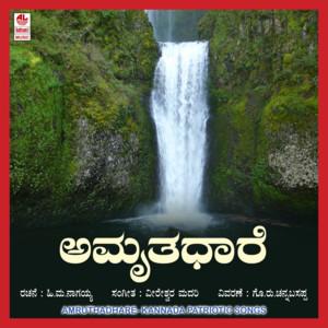 Manmathage Vandinisu cover art