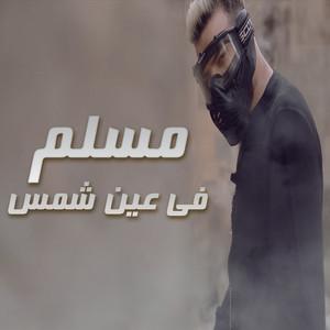 مسلم في عين شمس by مسلم