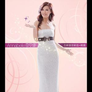 彩雲曲 by Annabelle Lui