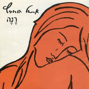 רנה - Ariel Horowitz