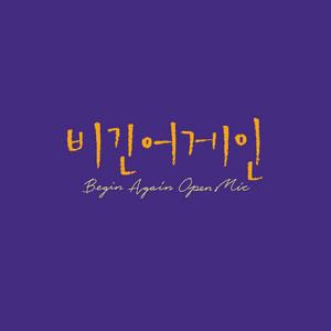 Begin Again Open MIC EPISODE. 5