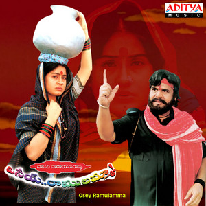 Raamulamma O Ramulamma cover art