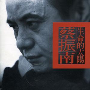 抬頭一下看 by 蔡振南, Chang Shi-Guang