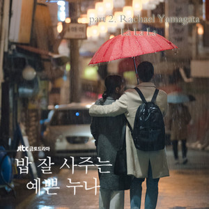 La La La (Something In the Rain, Pt. 2) [Music from the Original TV Series]