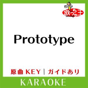 Prototype(カラオケ)[原曲歌手:石川智晶] cover art