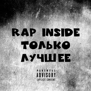 Скит для Bronx by Rap Inside
