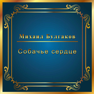 часть 04 by Михаил Булгаков
