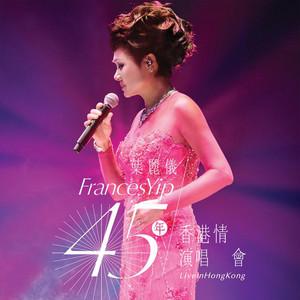 笑傲江湖 by 倫永亮, Frances Yip