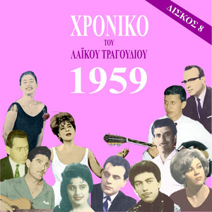 Chronicle of Greek Popular Song 1959, Vol. 8 album