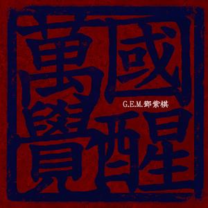 萬國覺醒 by G.E.M.