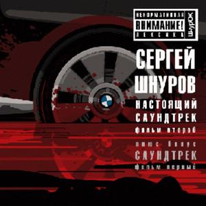 """Никого не жалко (Из к/ф """"Бумер"""") cover art"""