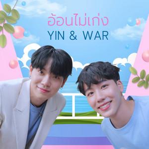 อ้อนไม่เก่ง by War Wanarat, Yin Anan