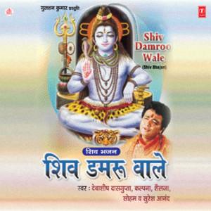 Aao Re Bhole Shankar cover art