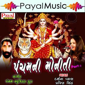 Ram Laxman Vanma cover art