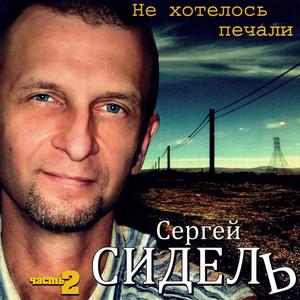 Горлинка cover art