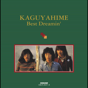 夏この頃 by Kaguyahime