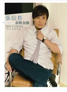 愛已成風 by Jeff Chang