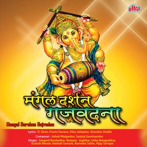 Manat Bhakti Ganeshachi
