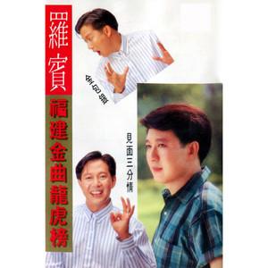 酒國英雄 - 修復版 by 羅賓