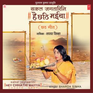 Sakal Jagtarini Hey Chhathi Maiya