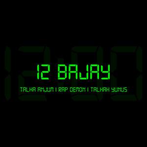 12 Bajay