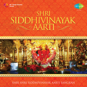 Aarti Shankarachi (Lavlavti Vikrala) cover art
