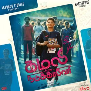 Kamali From Nadukkaveri (Original Motion Picture Soundtrack)