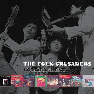 青年は荒野をめざす by The Folk Crusaders